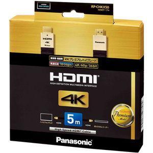 パナソニック HDMIケーブル Ver2.0対応 (5.0m) Panasonic RP-CHKX50-K 返品種別A|joshin