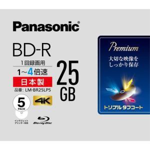 パナソニック 4倍速対応BD-R 5枚パック 25GB ホワイトプリンタブル Panasonic LM-BR25LP5 返品種別A