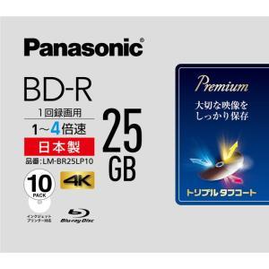 パナソニック 4倍速対応BD-R 10枚パック 25GB ホワイトプリンタブル Panasonic LM-BR25LP10 返品種別A
