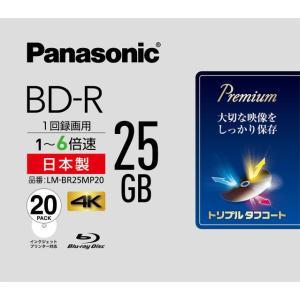 パナソニック 6倍速対応BD-R 20枚パック ...の商品画像