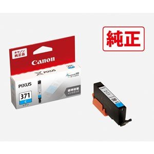 キヤノン インクタンク BCI-371C (シアン) BCI-371C 返品種別A