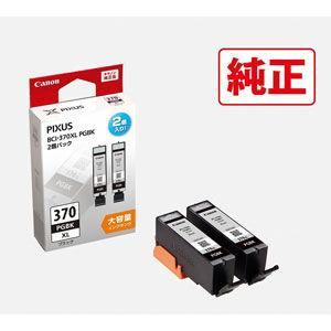 キヤノン インクタンク BCI-370XLPGBK (ブラック・大容量)2個パック BCI-370XLPGBK2P 返品種別A