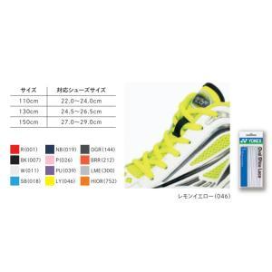 ヨネックス オーバルシューレース 靴ひも(レモンイエロー・150cm) YONEX YONEX AC570 046 150 返品種別A|joshin