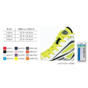 ヨネックス オーバルシューレース 靴ひも(ラメ・130cm) YONEX YONEX AC570 300 130 返品種別A|joshin