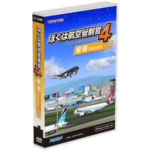 テクノブレイン (Windows)ぼくは航空管制官4 福岡 返品種別B|joshin