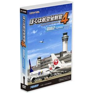 テクノブレイン (Windows)ぼくは航空管制官4 羽田2 ※パッケージ版 返品種別B
