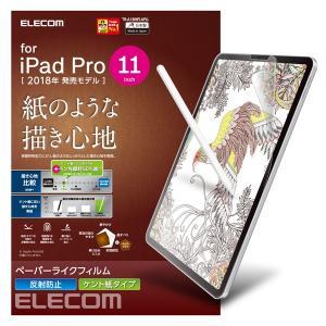 エレコム iPad Pro 11インチ(2018年)用 液晶保護フィルム ペーパーライク 反射防止 ケント紙タイプ TB-A18MFLAPLL 返品種別A|joshin