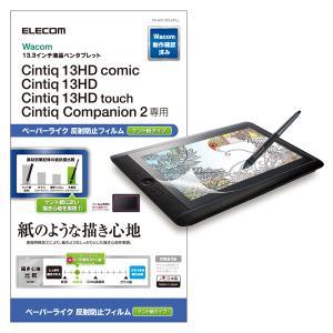 エレコム ワコム 液晶ペンタブレット Cintiq 13HD/ Cintiq 13 HD Touch...