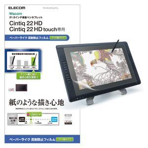エレコム ワコム 液晶ペンタブレット Cintiq 22HD/ Cintiq 22HD touch用...