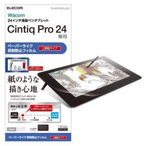 エレコム ワコム 液晶ペンタブレット Cintiq Pro 24用 液晶保護フィルム ペーパーライク...