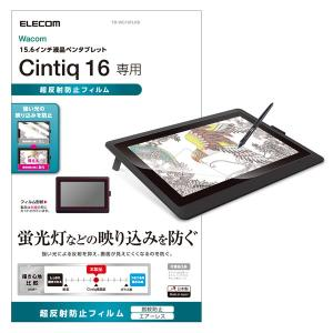エレコム ワコム液晶ペンタブレット Cintiq 16用 液晶保護フィルム 超反射防止 TB-WC1...