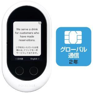 ソースネクスト 翻訳機 POCKETALK(ポケトーク)Wシリーズ 専用グローバル通信SIM(2年)...