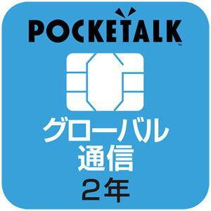 ソースネクスト POCKETALK(ポケトーク)シリーズ共通 専用グローバルSIM(2年) W1P-GSIM ポケト-クシリ-ズSIM2ネン 返品種別B joshin