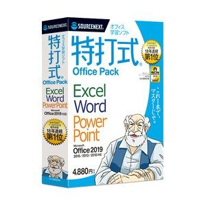 ソースネクスト 特打式 OfficePack Office2019対応版 ※パッケージ版 返品種別B