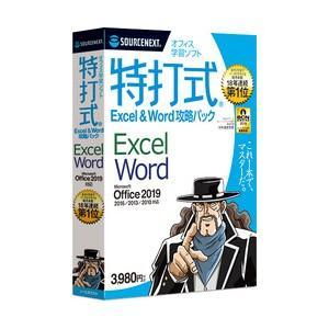 ソースネクスト 特打式 Excel&Word攻略パック Office2019対応版 ※パッケージ版 返品種別B