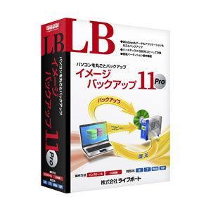 ライフボート LB イメージバックアップ11 Pro 返品種別A|joshin