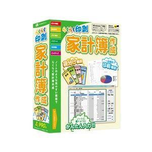 デネット らくらく印刷家計簿作成 返品種別B|joshin