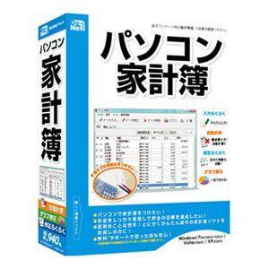 デネット パソコン家計簿 返品種別B|joshin