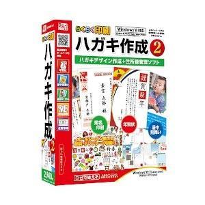 デネット らくらく印刷ハガキ作成2 返品種別B|joshin