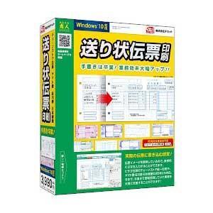 デネット 送り状伝票印刷 返品種別B|joshin