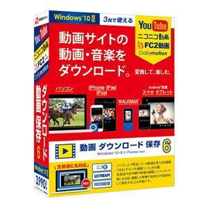 デネット 動画ダウンロード保存6 ※パッケージ版 返品種別B|joshin