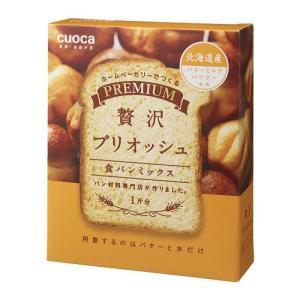 クオカ cuocaプレミアム食パンミックス(贅沢ブリオッシュ) cuoca プレミアムブリオツシユ 返品種別B|joshin