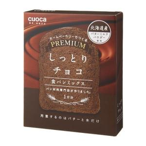 クオカ cuocaプレミアム食パンミックス(しっとりチョコ) cuoca プレミアムチヨコ 返品種別B|joshin