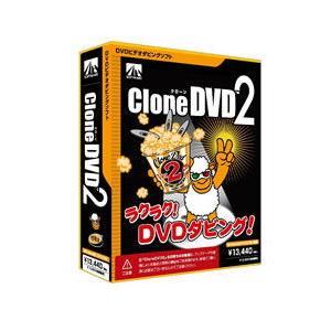 AHS CloneDVD2 返品種別A|joshin