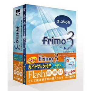 AHS frimo 3 ガイドブック付き 返品種別A|joshin