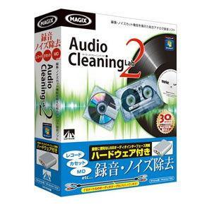 AHS Audio Cleaning Lab2 ハードウェア付き 返品種別A|joshin