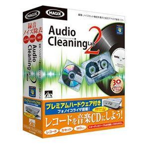 AHS Audio Cleaning Lab2 プレミアムハードウェア付き 返品種別A|joshin