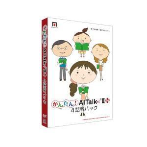 エーアイ かんたん!AITalk II Plus −4話者パック− 返品種別B|joshin