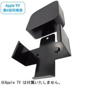 長尾製作所 AppleTV 第4世代専用TVマウント NBROS JAPAN NB-ATV4-TVM...