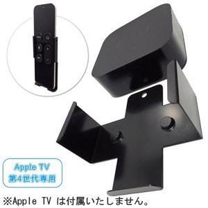 長尾製作所 AppleTV 第4世代専用TVマウント+リモコンホルダーセット NBROS JAPAN...