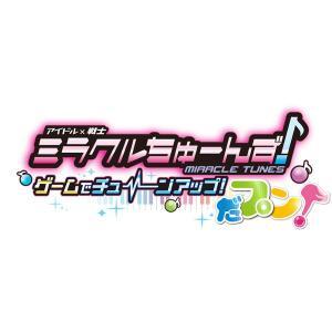 フリュー (封入特典付)(3DS)ミラクルちゅーんず!ゲームでチューンアップ!だプン! 返品種別B joshin
