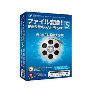 ワンダーシェアージャパン ファイル変換!動画&音楽 for All-Player 5 (Win) 返品種別B|joshin
