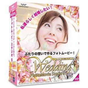 ワンダーシェアージャパン フォトムービースタジオ 6 ウエディング 返品種別B|joshin