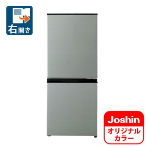 (標準設置 送料無料) アクア 126L 2ドア冷蔵庫(シルバー)(右開き) AQUA and Smart AQR-13H-S のJoshinオリジナルモデル AQR-J13H-S 一人暮らし 返品種別A|joshin