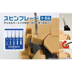 ゴッドハンド スピンブレード(GH-SB-1-3)工具 返品種別B