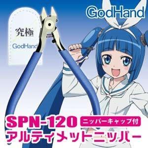 ゴッドハンド アルティメットニッパー5.0 プラモデルゲート専用片刃ニッパー(GH-SPN-120)...