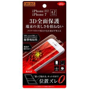 レイ・アウト iPhone 8/ 7用 フルカバー液晶保護フィルム TPU 光沢 衝撃吸収 RT-P...