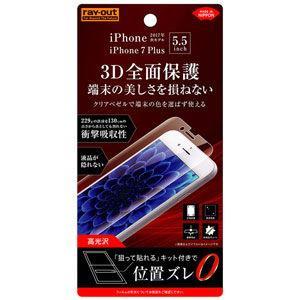 レイ・アウト iPhone 8 Plus/ 7 Plus用 液晶保護フィルム TPU/ 光沢/ フル...