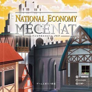 ゲーム工房スパ帝国 ナショナルエコノミー メセナ...の商品画像