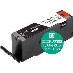 エコリカ キヤノン用リサイクルインク(顔料ブラック・大容量) BCI-350XLPGBK対応 ECI...