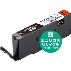 エコリカ キヤノン用リサイクルインク(ブラック・大容量) BCI-351XLBK対応 ECI-C35...