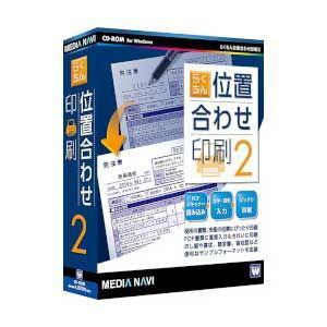 メディアナビ らくちん位置合わせ印刷2 返品種別B|joshin