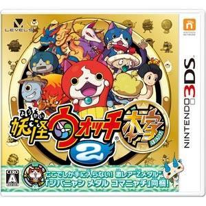 レベルファイブ (3DS)妖怪ウォッチ2 本家 返品種別B