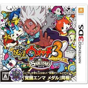 レベルファイブ (封入特典付)(3DS)妖怪ウォッチ3 スキヤキSUKIYAKI 返品種別B