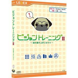 レデックス ビジョントレーニング II ※パッケージ版 返品種別B