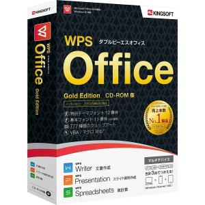 キングソフト WPS Office Gold Edition ※パッケージ版 返品種別B|joshin